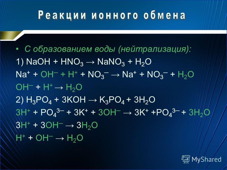 С выделением газа: 1) K 2 CO 3 + 2HCl 2KCl + H 2 CO 3 < H 2 O + CO 2 2K + + CO 3 2 + 2H + + 2Cl 2K + + 2Cl + H 2 O + CO 2 CO 3 2 + 2H + H 2 O + CO 2 2) NH 4 Cl + NaOH NaCl + NH 4 OH < NH 3 + H 2 O NH 4 + + Cl + Na + + OH Na + + Cl + NH 4 OH < NH 3 +