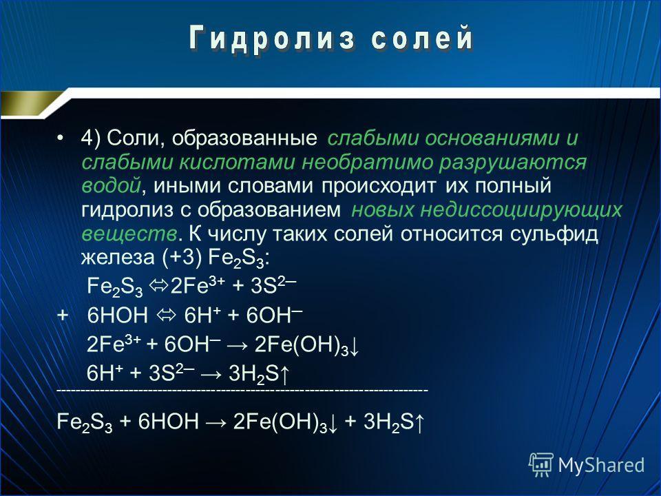 3) Вода и соль слабого основания, но сильной кислоты образуют недиссоциирующие ионы слабого основания, а в растворе накапливаются катионы водороды, H + определяющие кислотную среду раствора: FeSO 4 Fe 2+ + SO 4 2 HOH H + + OH Fe 2+ + OH Fe OH + -----