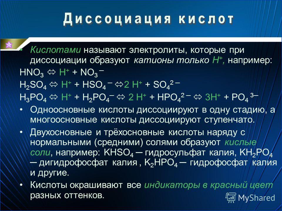Уравнение, отражающее обратимый процесс () диссоциации данного вещества, называется уравнением диссоциации. В растворе или расплаве преимущественно находятся ионы (). При испарении воды или охлаждении расплава вновь образуются кристаллы или молекулы(