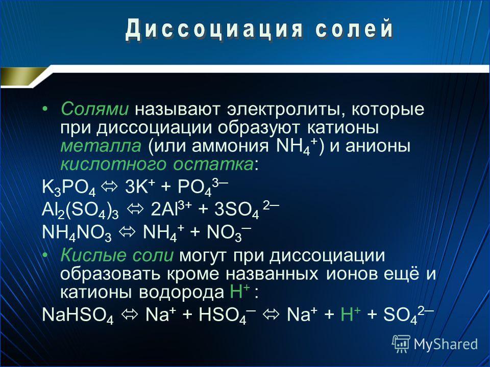 Основаниями называют электролиты, которые при диссоциации образуют анионы только OH : NaOH Na + + OH Ca(OH) 2 CaOH + + OH Ca 2+ + 2 OH Ba(OH) 2 BaOH + + OH Ba 2+ + 2 OH Однокислотные основания диссоциируют в одну стадию, а многокислотные ступенчато.