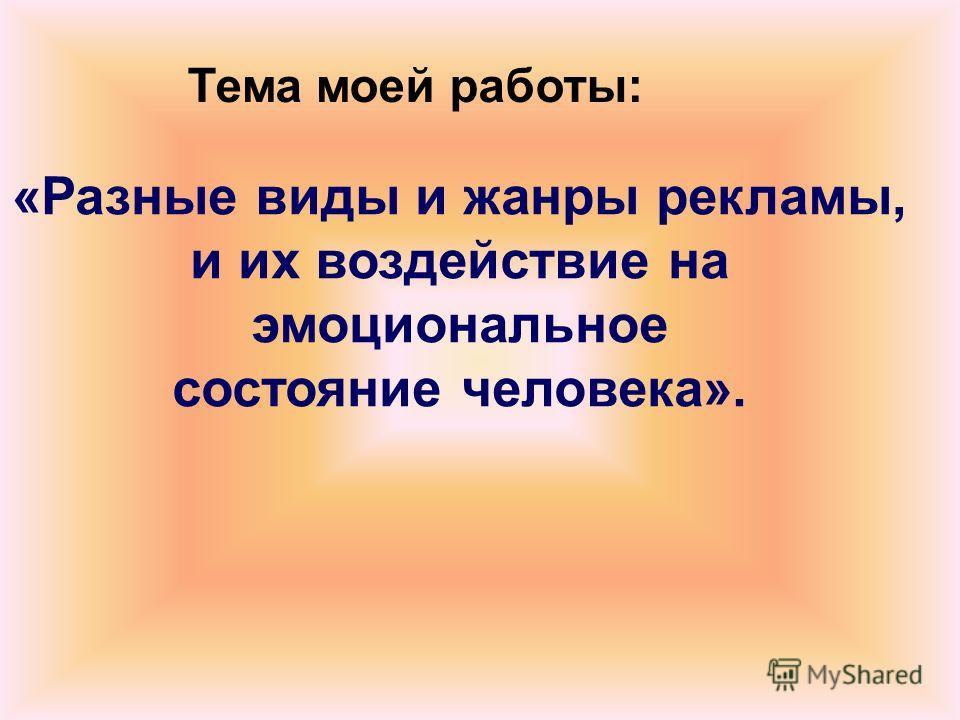 Русский язык и литература. Разные виды и жанры рекламы, и их воздействие на эмоциональное состояние человека.