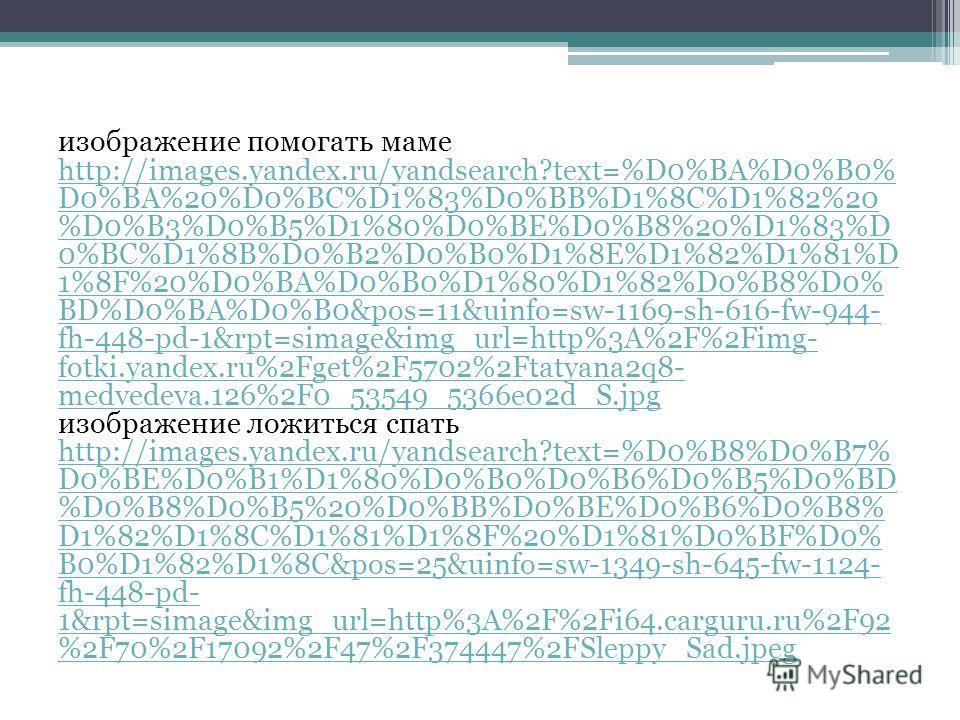 изображение помогать маме http://images.yandex.ru/yandsearch?text=%D0%BA%D0%B0% D0%BA%20%D0%BC%D1%83%D0%BB%D1%8C%D1%82%20 %D0%B3%D0%B5%D1%80%D0%BE%D0%B8%20%D1%83%D 0%BC%D1%8B%D0%B2%D0%B0%D1%8E%D1%82%D1%81%D 1%8F%20%D0%BA%D0%B0%D1%80%D1%82%D0%B8%D0% B