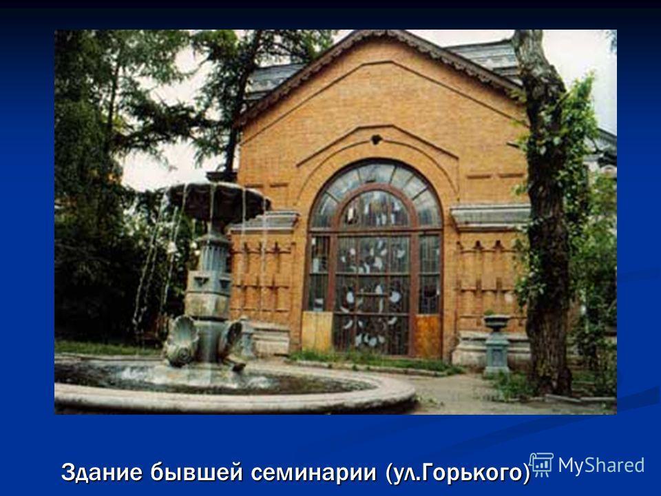 Здание бывшей семинарии (ул.Горького)