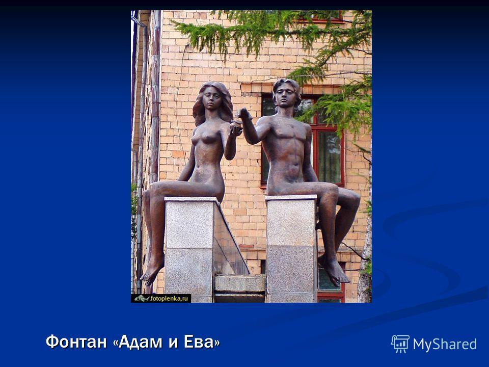 Фонтан «Адам и Ева»
