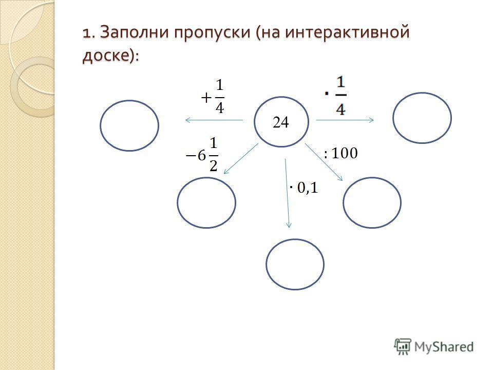 1. Заполни пропуски ( на интерактивной доске ): 1. Заполни пропуски ( на интерактивной доске ): 24
