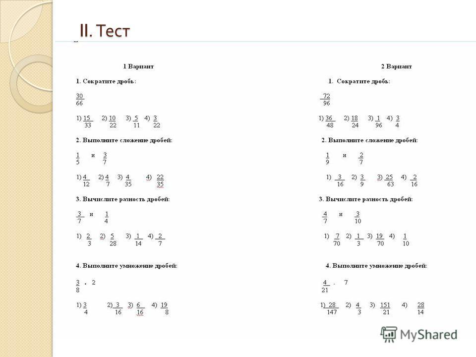 II. Тест