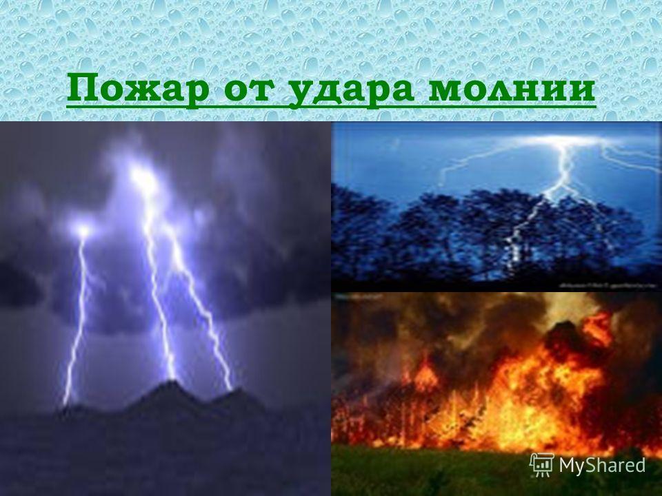 Пожар от удара молнии