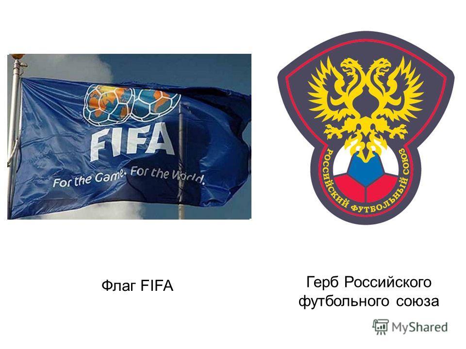 Флаг FIFA Герб Российского футбольного союза