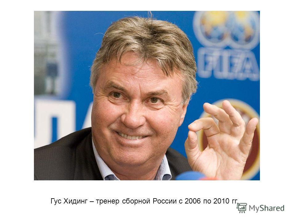 Гус Хидинг – тренер сборной России с 2006 по 2010 гг.