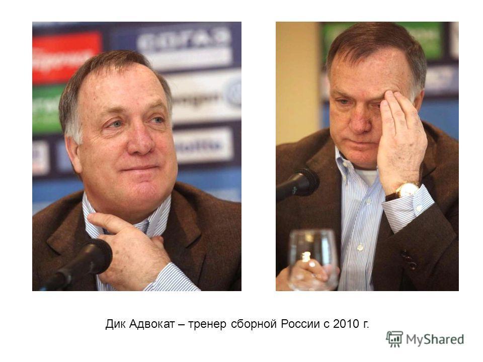Дик Адвокат – тренер сборной России с 2010 г.