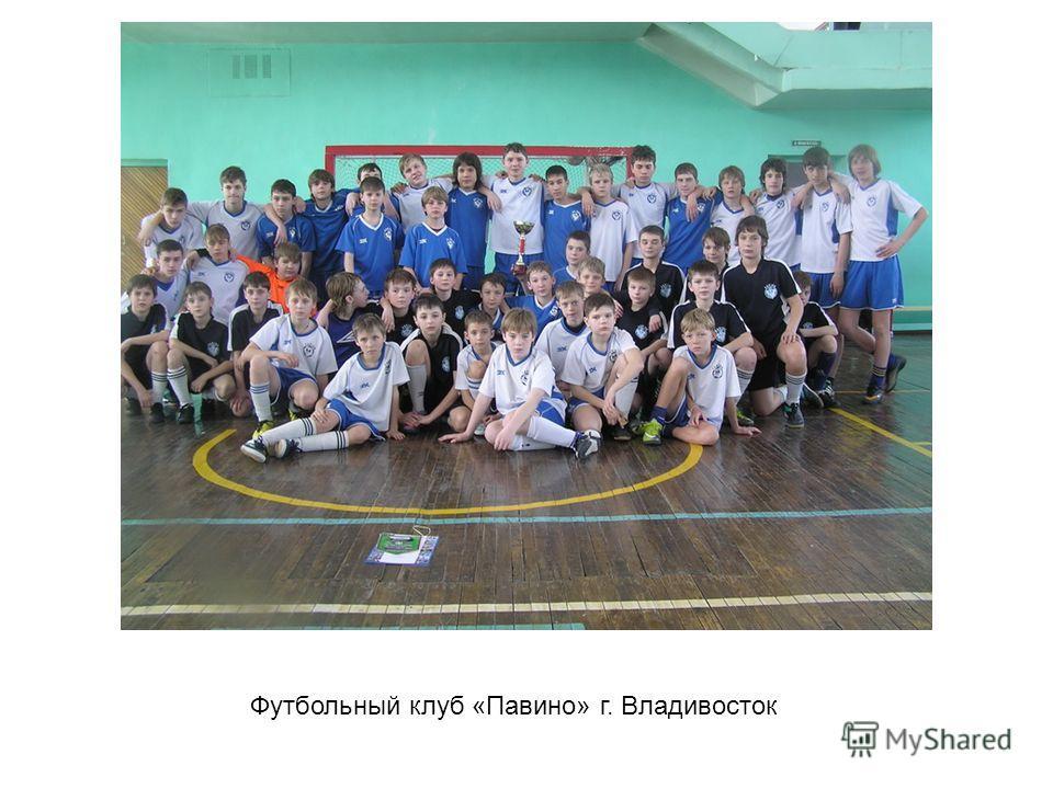 Футбольный клуб «Павино» г. Владивосток