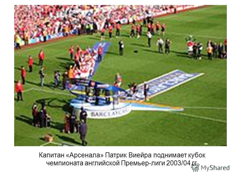 Капитан «Арсенала» Патрик Виейра поднимает кубок чемпионата английской Премьер-лиги 2003/04 гг.