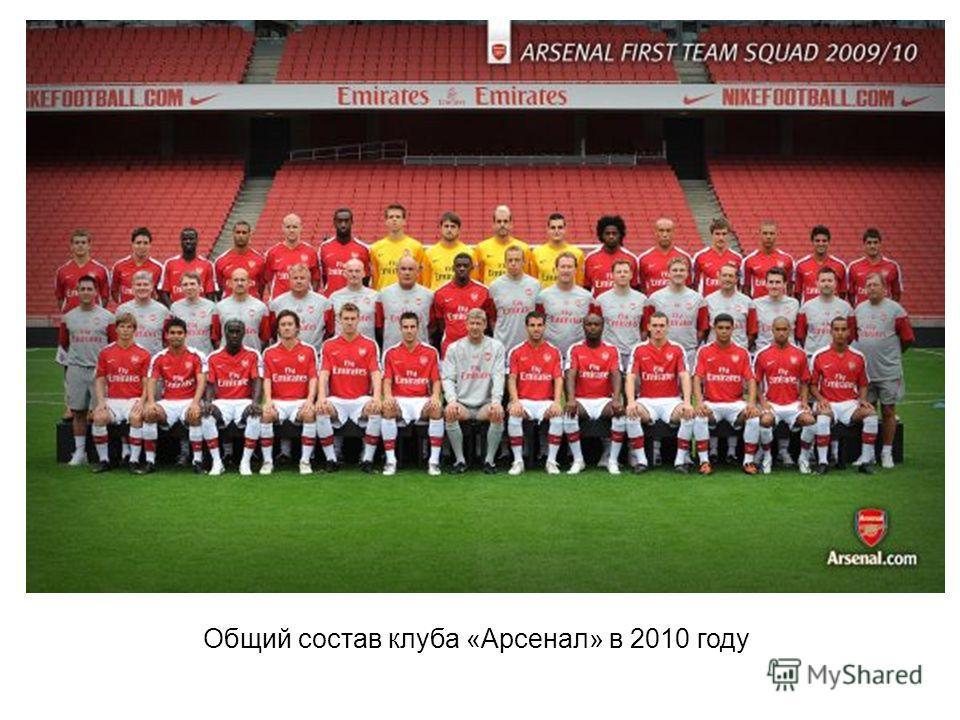 Общий состав клуба «Арсенал» в 2010 году