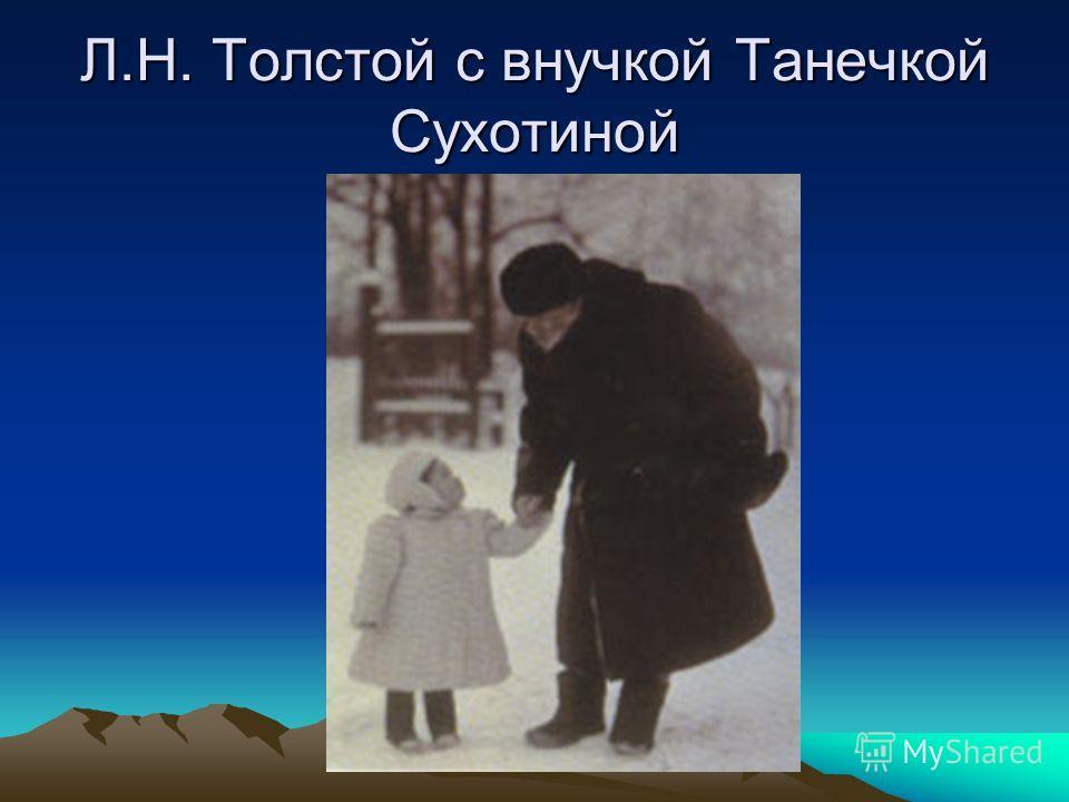 Л.Н. Толстой с внучкой Танечкой Сухотиной