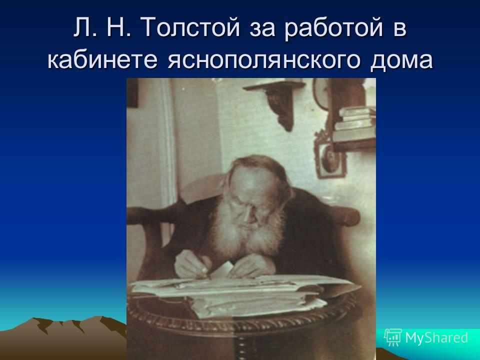 Л. Н. Толстой за работой в кабинете яснополянского дома