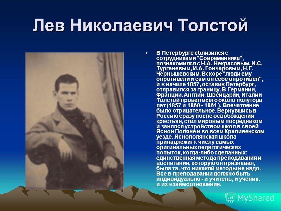 Лев Николаевич Толстой В Петербурге сблизился с сотрудниками