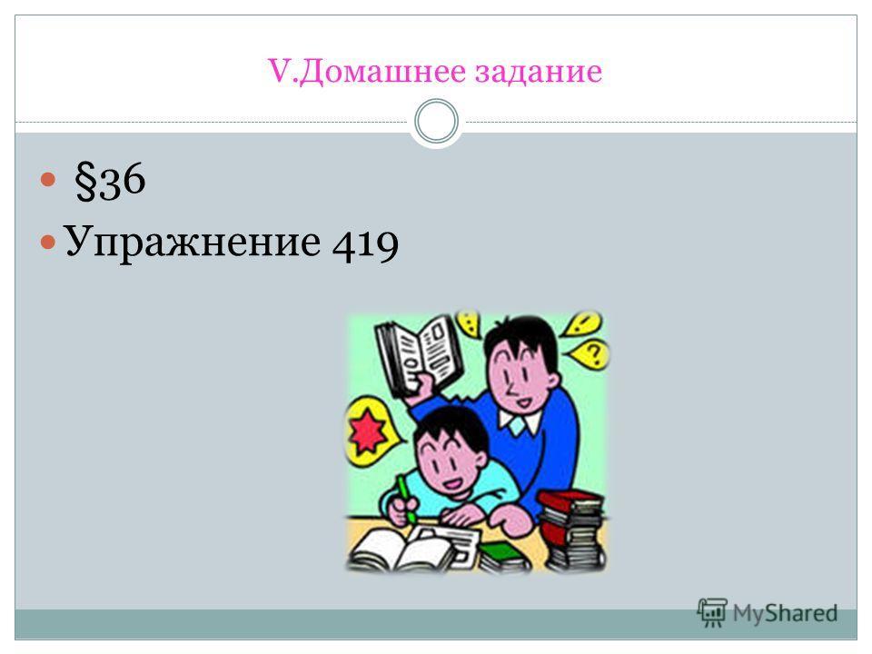 V.Домашнее задание §36 Упражнение 419