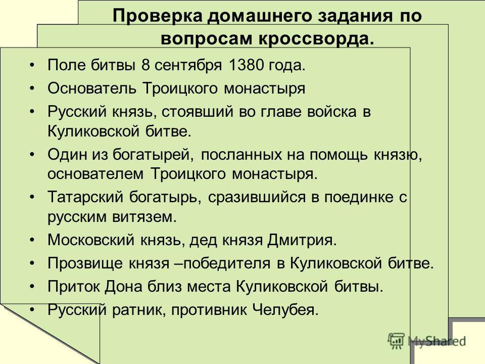 Поле битвы 8 сентября 1380 года. Основатель Троицкого монастыря Русский князь, стоявший во главе войска в Куликовской битве. Один из богатырей, посланных на помощь князю, основателем Троицкого монастыря. Татарский богатырь, сразившийся в поединке с р