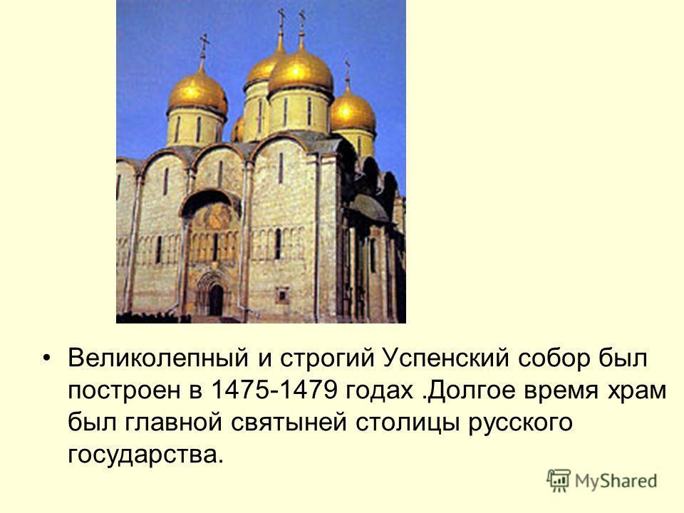 Великолепный и строгий Успенский собор был построен в 1475-1479 годах.Долгое время храм был главной святыней столицы русского государства.
