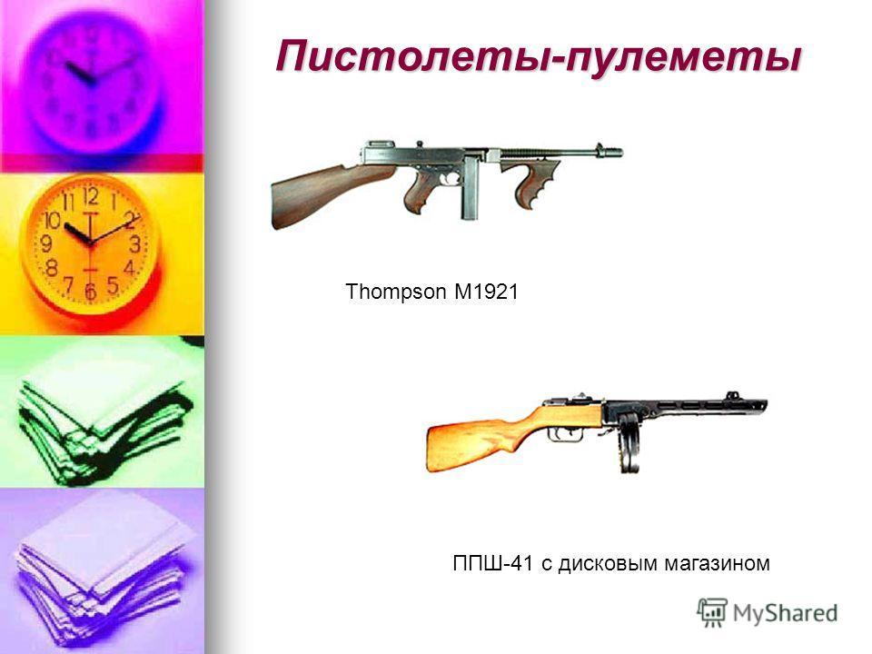 Пистолеты-пулеметы Thompson M1921 ППШ-41 с дисковым магазином
