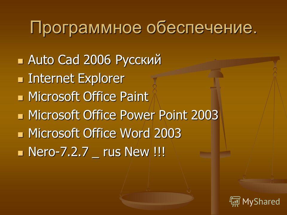 Программное обеспечение. Auto Cad 2006 Русский Auto Cad 2006 Русский Internet Explorer Internet Explorer Microsoft Office Paint Microsoft Office Paint Microsoft Office Power Point 2003 Microsoft Office Power Point 2003 Microsoft Office Word 2003 Micr