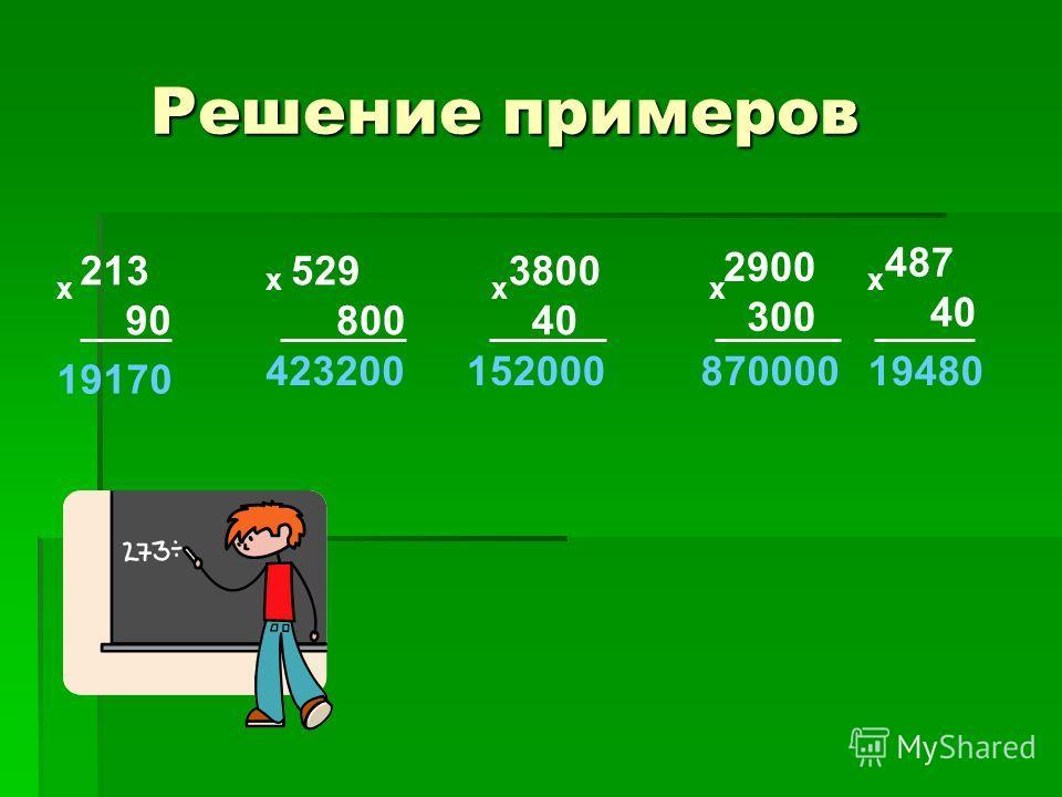 Решение выражений 100 520 – 470 · 50 + 13 980 = 23 50077 020 91000 14 110 + 801 000 : 900 – 7 604 = 89015 000 7 396 734 600 : 50 + 454 · 40 = 14 69218 160 32 852