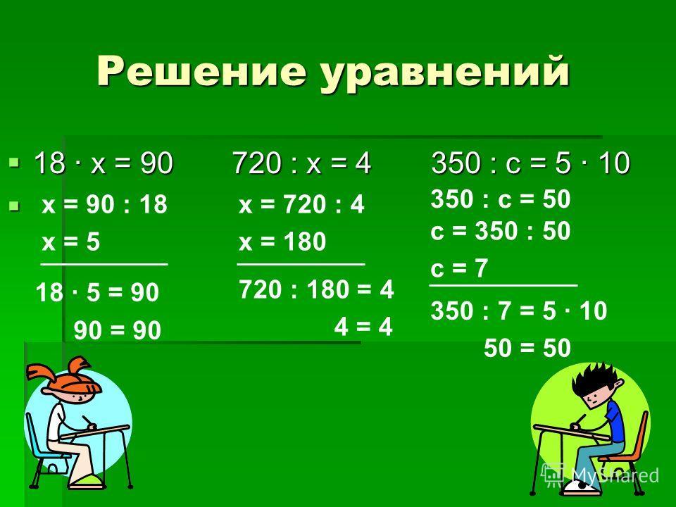 Решение примеров Решение примеров 213 90 х 19170 529 800 х 423200 3800 40 х 152000 2900 300 х 870000 487 40 х 19480