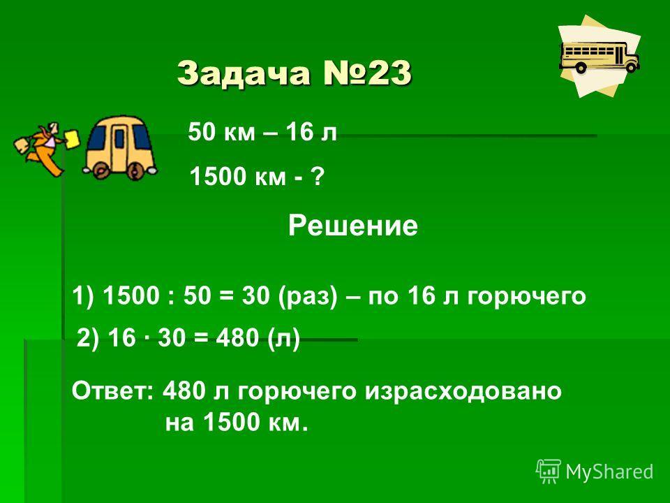 Составить задачу по чертежу 98 км/ч ? 1200 км Решение 1) 1200 : 5 = 240 (км/ч) – скорость сближения автомобилей 2) 240 – 98 = 142 (км/ч) Ответ: 142 км/ч скорость второго автомобиля