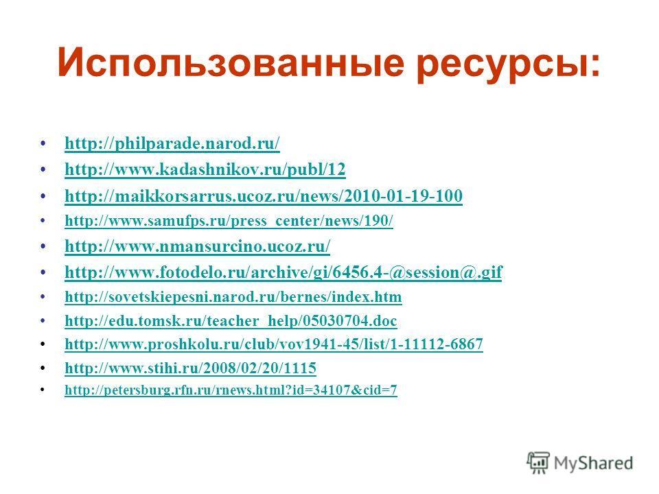 Использованные ресурсы: http://philparade.narod.ru/ http://www.kadashnikov.ru/publ/12 http://maikkorsarrus.ucoz.ru/news/2010-01-19-100 http://www.samufps.ru/press_center/news/190/ http://www.nmansurcino.ucoz.ru/ http://www.fotodelo.ru/archive/gi/6456