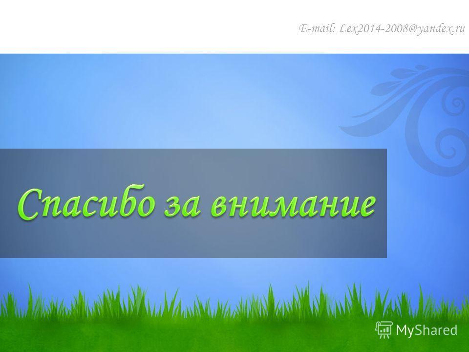 E-mail: Lex2014-2008@yandex.ru