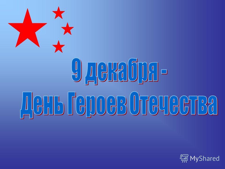 Стих к дню 9 декабря героев отечества 12 фотография