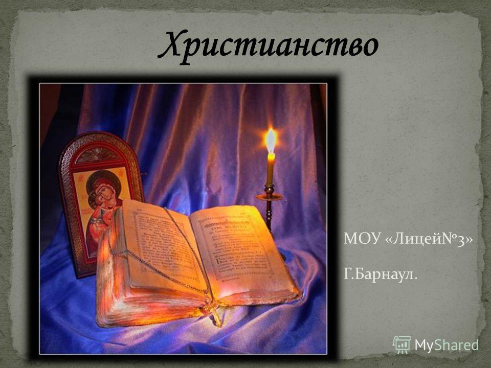 МОУ «Лицей3» Г.Барнаул.