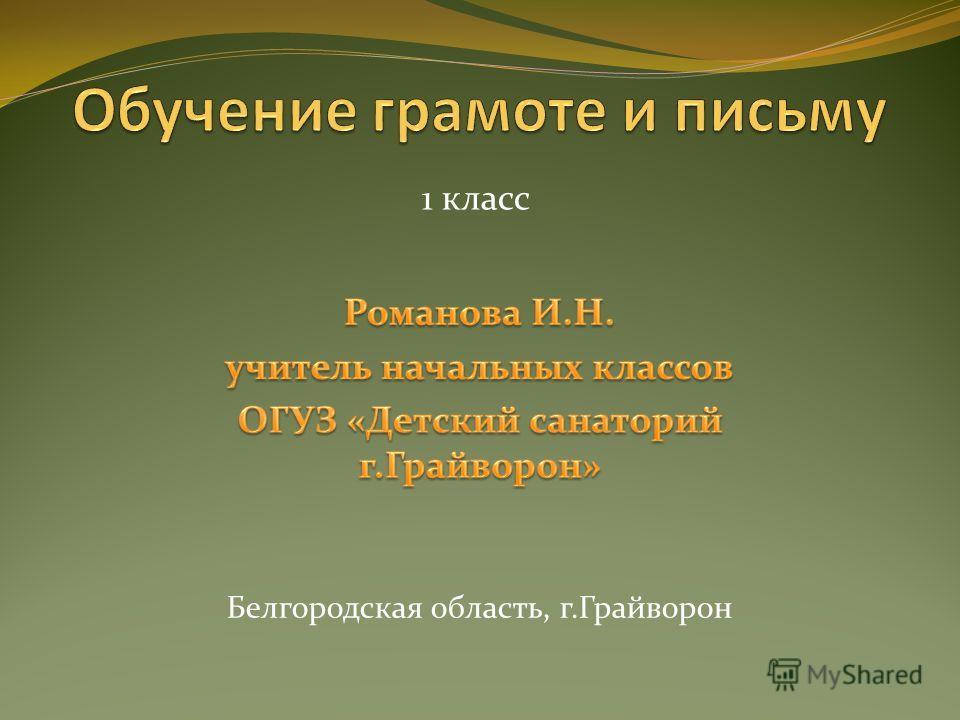 Белгородская область, г.Грайворон 1 класс