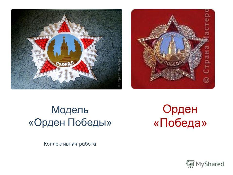 Орден «Победа» Модель «Орден Победы» Коллективная работа