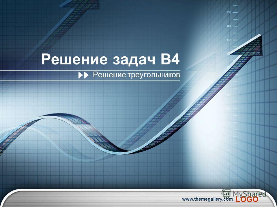 LOGO www.themegallery.com Решение задач В4 Решение треугольников