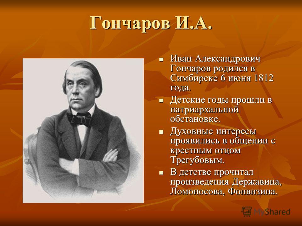 Гончаров И.А. Иван Александрович Гончаров родился в Симбирске 6 июня 1812 года. Иван Александрович Гончаров родился в Симбирске 6 июня 1812 года. Детские годы прошли в патриархальной обстановке. Детские годы прошли в патриархальной обстановке. Духовн