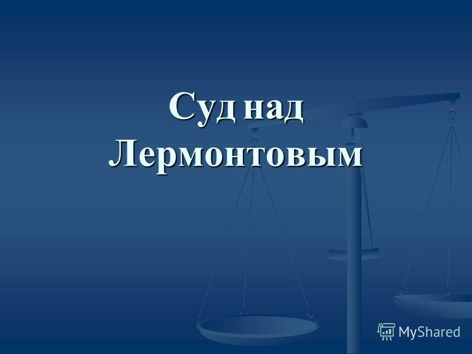 Суд над Лермонтовым