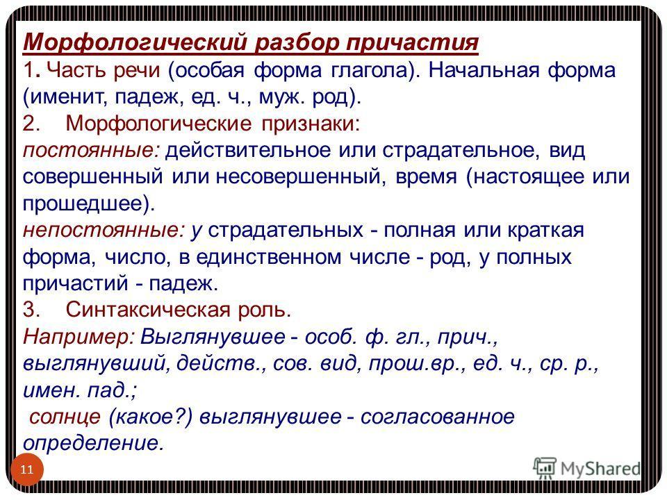 Часть речи (особая форма