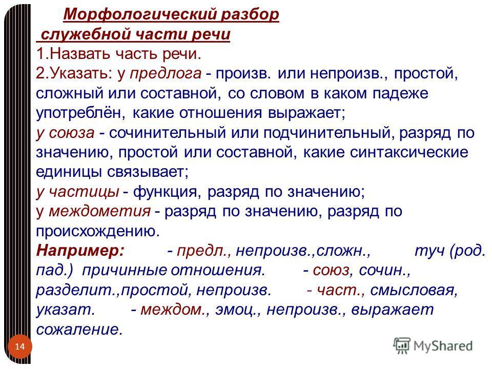 Морфологический разбор служебной части речи 1.Назвать часть речи. 2.Указать: у предлога - произв. или непроизв., простой, сложный или составной, со словом в каком падеже употреблён, какие отношения выражает; у союза - сочинительный или подчинительный