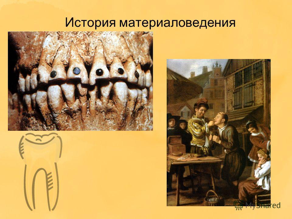 История материаловедения
