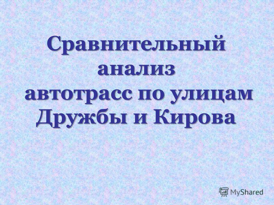 Сравнительный анализ автотрасс по улицам Дружбы и Кирова