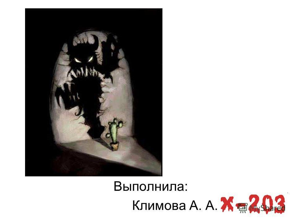 Выполнила: Климова А. А.