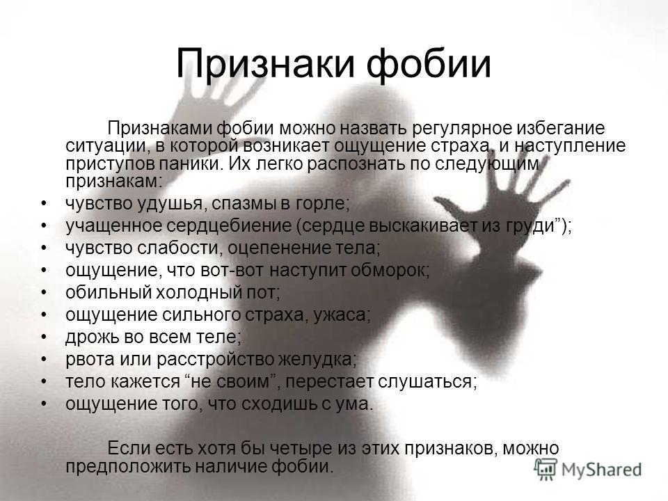 Фобия фото