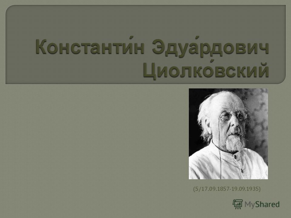 (5/17.09.1857-19.09.1935)