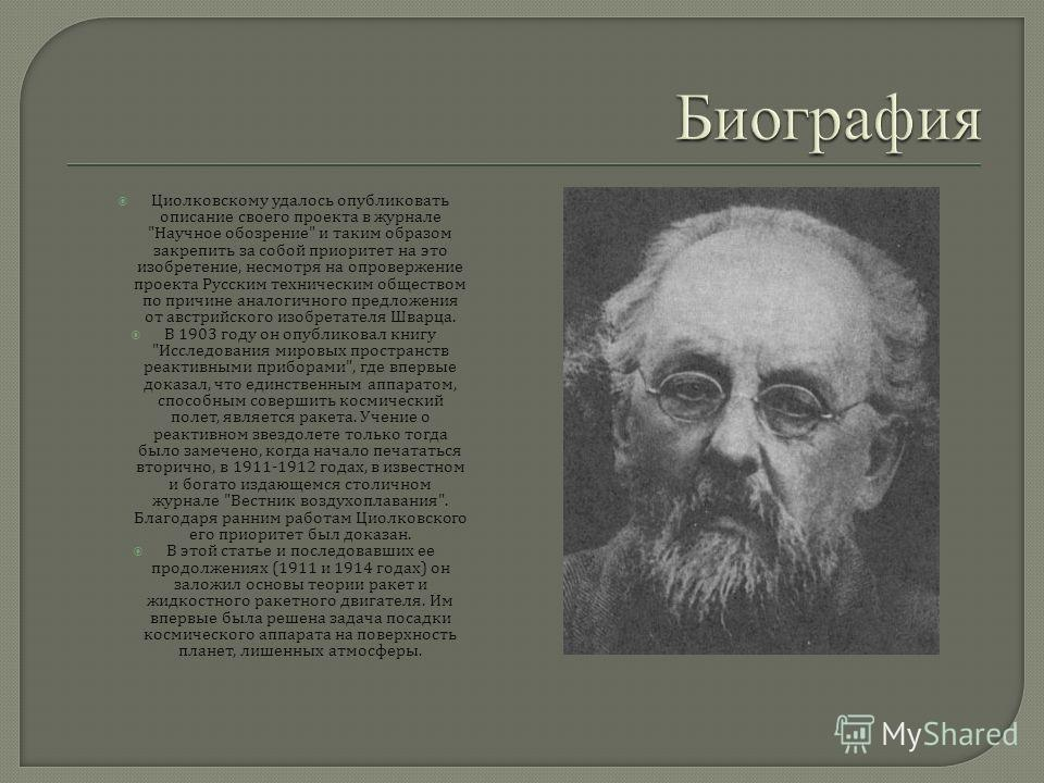 Циолковскому удалось опубликовать описание своего проекта в журнале