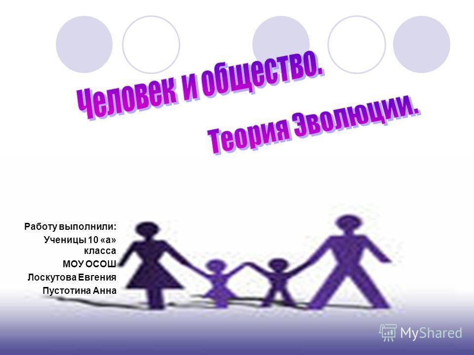 Работу выполнили: Ученицы 10 «а» класса МОУ ОСОШ Лоскутова Евгения Пустотина Анна