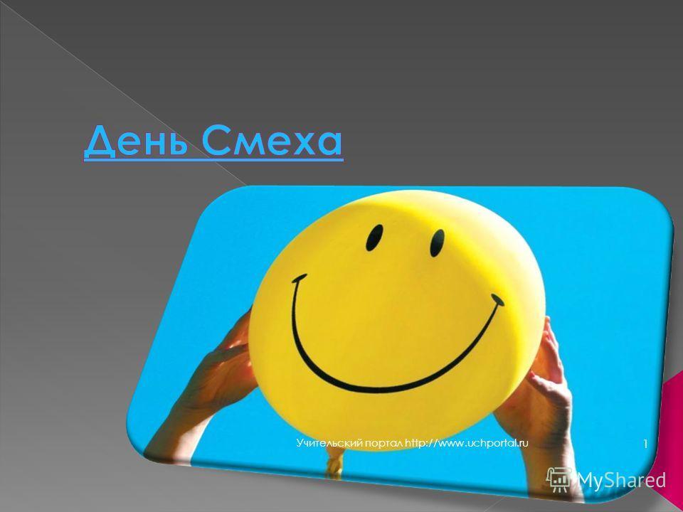 1 Учительский портал http://www.uchportal.ru