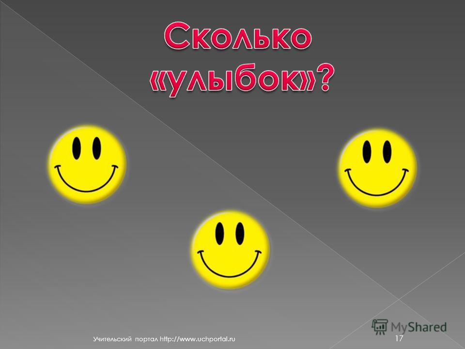 Учительский портал http://www.uchportal.ru 17