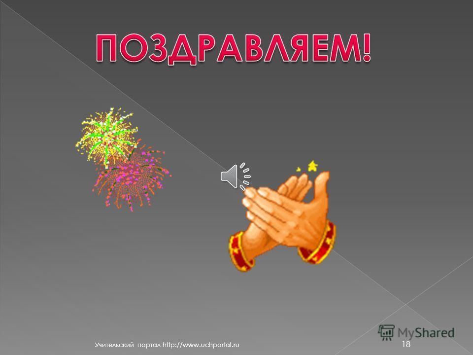 Учительский портал http://www.uchportal.ru 18