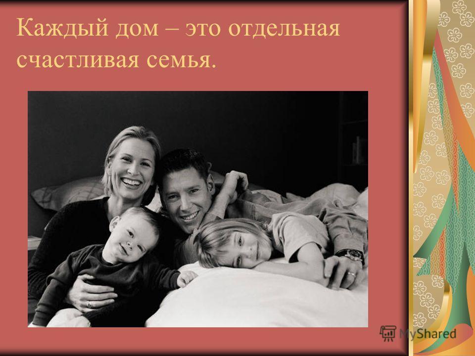 Каждый дом – это отдельная счастливая семья.